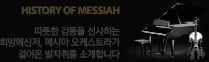 HISTORY OF MESSIAH
